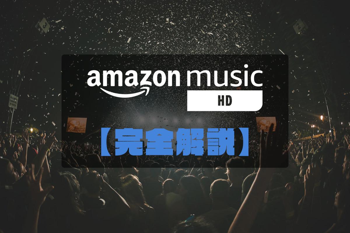 アマゾンミュージックHDアイキャッチ