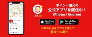 cashless app