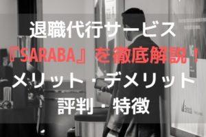 退職代行サービス『SARABA』を徹底解説!メリット・デメリットや評判・特徴など!アイキャッチ