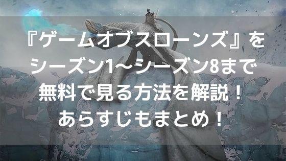 『ゲームオブスローンズ』をシーズン1〜シーズン8まで無料で見る方法を解説!あらすじもまとめ!アイキャッチ