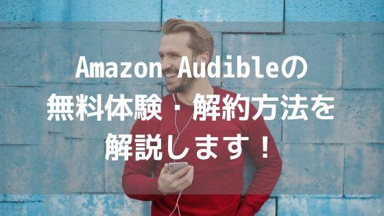 Amazon Audibleの無料体験・解約方法を解説します!アイキャッチ