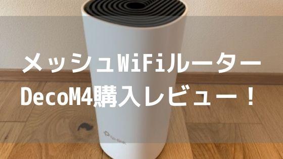 メッシュWiFiルーターDecoM4購入レビュー!有線・ブリッジなどの設定も解説!アイキャッチ