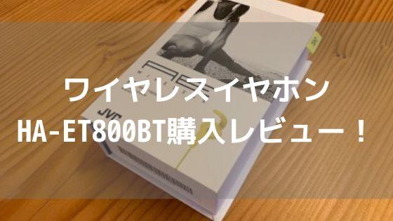 ワイヤレスイヤホンHA-ET800BT購入レビュー!スポーツにオススメの防水設計!アイキャッチ