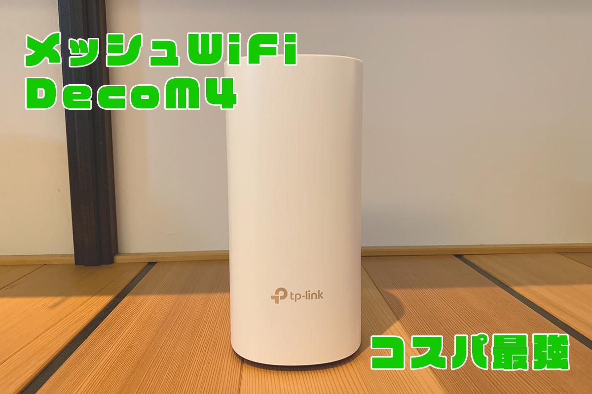 TP-Link DecoM4レビュー記事アイキャッチ
