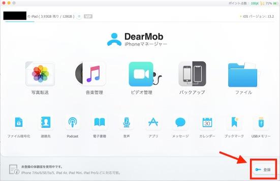 Dearmob-ホーム画面