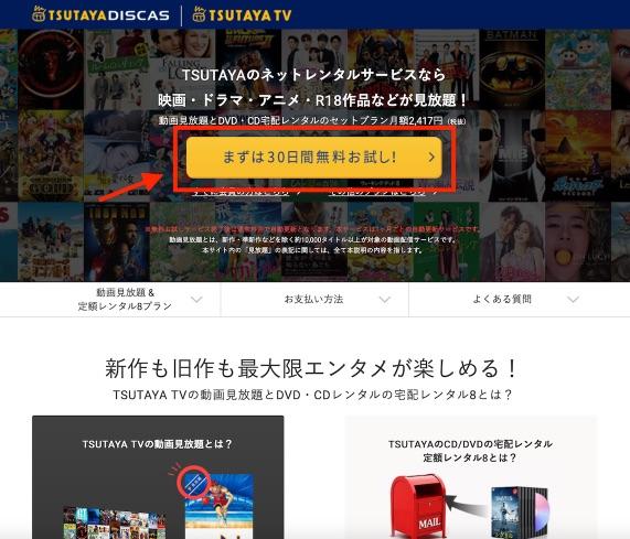 TSUTAYA-TV-申込み画面