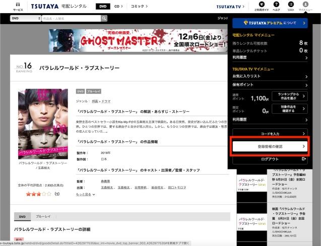 TSUTAYA-TV-解約画面