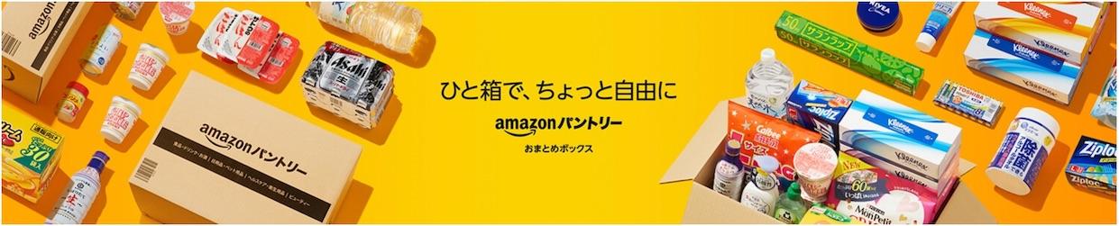 Amazonパントリー