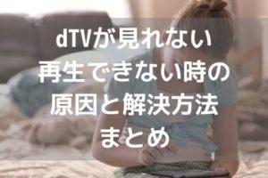 dTVが見れない・再生できない時の原因と解決方法まとめアイキャッチ