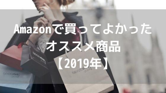 Amazonで買ってよかったオススメ商品ベスト17【2019年】アイキャッチ