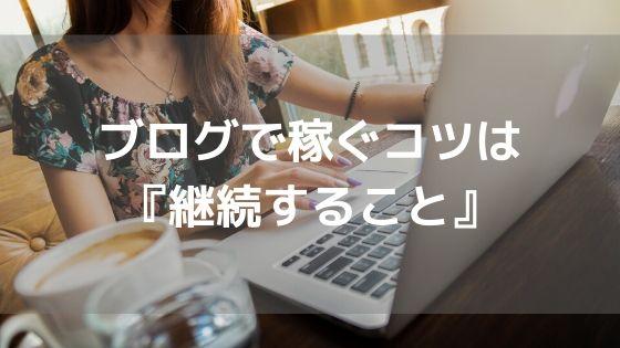 ブログで稼ぐコツは『継続すること』アイキャッチ