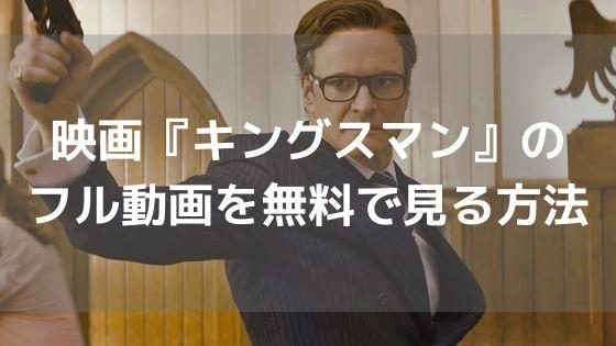 映画『キングスマン』のフル動画を無料で見る方法を解説!アイキャッチ