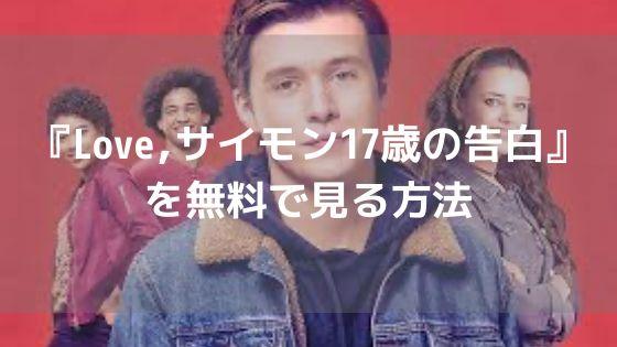 映画『Love, サイモン 17歳の告白』のフル動画を無料で見る方法を解説!あらすじや感想もまとめ!アイキャッチ