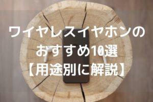 ワイヤレスイヤホンのおすすめ10選【用途別に解説】アイキャッチ
