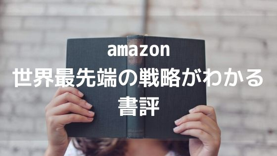 amazon-only-book
