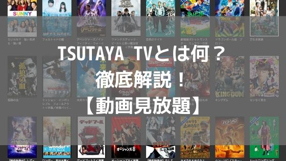 TSUTAYA TVとは何?月額料金・メリット・デメリット・評判を徹底解説!【動画見放題】アイキャッチ
