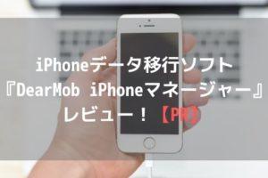 iPhoneデータ移行ソフト『DearMob iPhoneマネージャー』レビュー!【PR】アイキャッチ