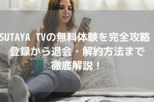 TSUTAYA TVの無料体験を完全攻略!登録から退会・解約方法まで徹底解説!アイキャッチ