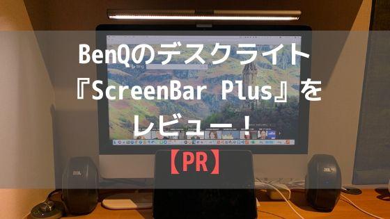 BenQのデスクライト『ScreenBar Plus(スクリーンバープラス)』をレビュー!【PR】アイキャッチ