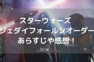 スターウォーズ ジェダイフォールンオーダー(PS4)をクリア!あらすじや感想・評価をまとめ!アイキャッチ