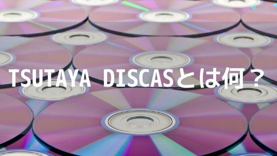 tsutaya-discas-eye-catching