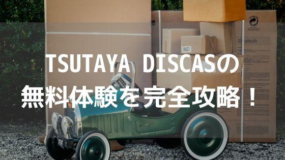 TSUTAYA DISCASの無料体験を完全攻略!登録から退会・解約方法まで徹底解説!アイキャッチ