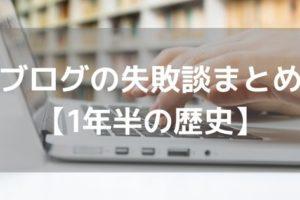 ブログ運営してきた中での失敗談まとめ【1年半の歴史】アイキャッチ