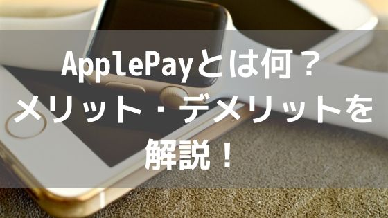 ApplePayとは何?メリット・デメリットを解説!アイキャッチ