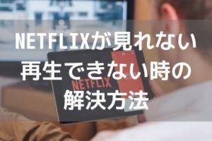 NETFLIXが見れない・再生できない時の原因と解決方法まとめアイキャッチ