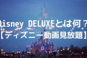 Disney-DELUXE-eye-catching