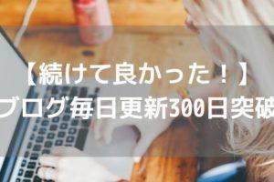 ブログ毎日更新300日突破アイキャッチ