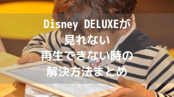 disney-deluxe-not-viewアイキャッチ
