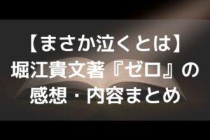 【まさか泣くとは】堀江貴文さん(ホリエモン)著『ゼロ』の感想・内容まとめアイキャッチ
