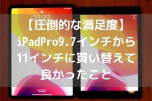 【圧倒的な満足度】iPadPro11インチに9.7インチから買い替えて良かったことアイキャッチ