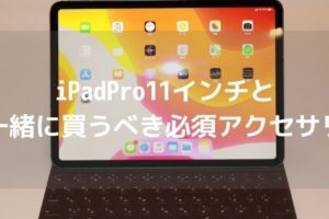 iPadPro11インチと一緒に買うべき必須アクセサリは2つ【開封レビューも】アイキャッチ