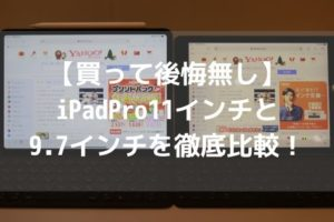 【買って後悔無し】iPadPro11インチと9.7インチを徹底比較!アイキャッチ