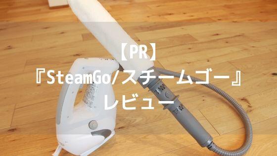【PR】『SteamGo/スチームゴー』レビュー【洗剤なしでピカピカに】アイキャッチ