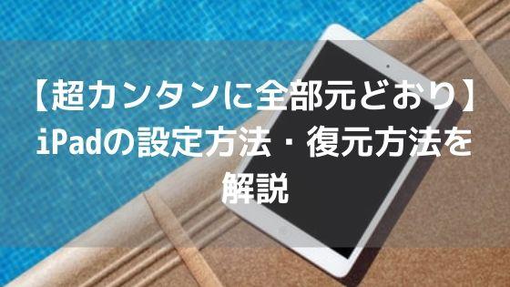 【超カンタンに全部元どおり】iPadの設定方法・復元方法を解説【新規セットアップも】アイキャッチ