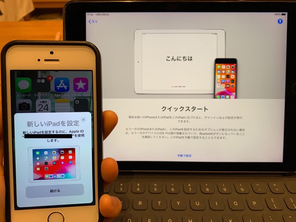 iPad-setting