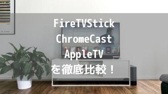 【コスパ最強はAmazon】FireTVStick・ChromeCast・AppleTVを徹底比較!アイキャッチ