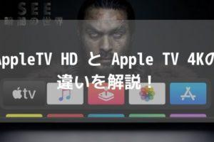 AppleTV HDとApple TV 4Kの違いを解説!【徹底比較】
