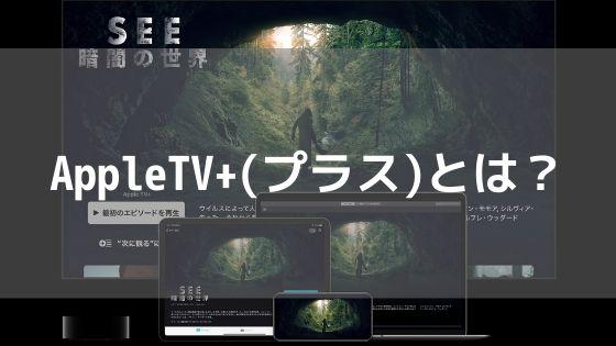 AppleTV+(プラス)とは?無料体験や対応デバイス・特徴などを解説!アイキャッチ