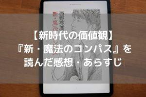 【新時代の価値観】『新・魔法のコンパス』を読んだ感想・あらすじ【西野亮廣 著】アイキャッチ