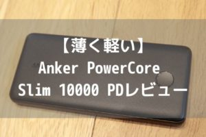 【Anker PowerCore Slim 10000 PDレビュー】アイキャッチ