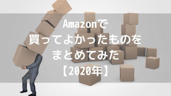 Amazonで買ってよかったものをまとめてみた【2020年】アイキャッチ