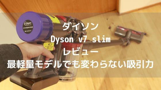 【ダイソンDyson v7 slimレビュー】最軽量モデルでも変わらない吸引力で価格も安い!アイキャッチ