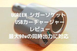 【UGREEN シガーソケット USB カーチャージャー レビュー】最大90wの出力に対応しiPhone・iPadも急速充電可能!アイキャッチ