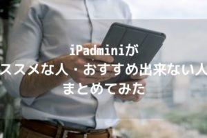 iPadminiがオススメな人・おすすめ出来ない人をまとめてみた【立って使うのにちょうど良い】アイキャッチ