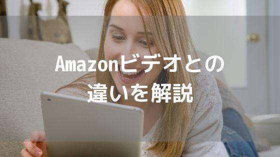【プライムビデオなのにレンタル?】Amazonビデオとの違いを解説【セールもあるよ】アイキャッチ