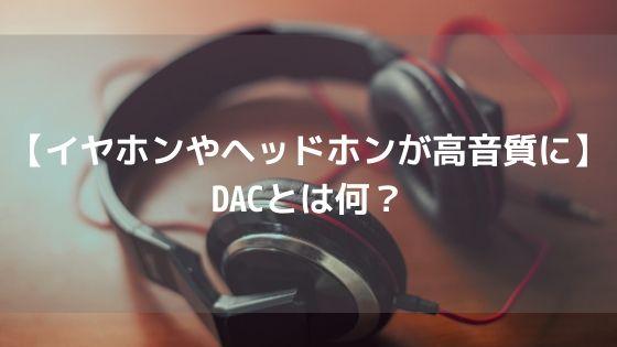 【イヤホンやヘッドホンが高音質に】DACとは何?アンプとの違いや【オーディオ初心者向け】アイキャッチ